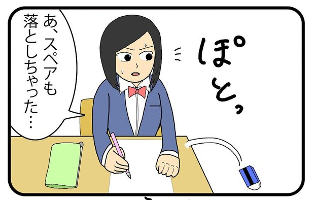 おぎぬまXの4コマ劇場「受験」