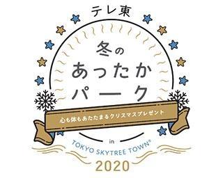ポケモンイルミから注目グルメまで 東京スカイツリータウン(R)でテレビ東京のクリスマスイベント開催!