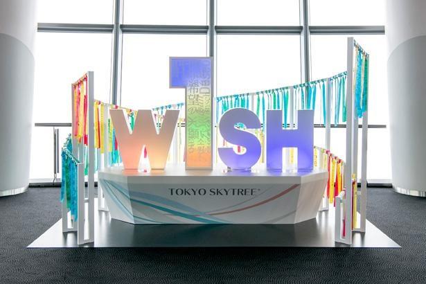 東京スカイツリー天望デッキに設置された「W1SH RIBBON」。リボンに込められた願いが空に向かって、らせん状に登っていく様子が表現されている