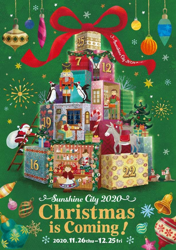 サンシャインシティで開催する「Sunshine City 2020 Christmas is Coming!」