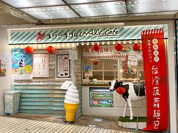 11月28日で閉店してしまう「生クリーム専門店 milk cafe なんばウォーク店」