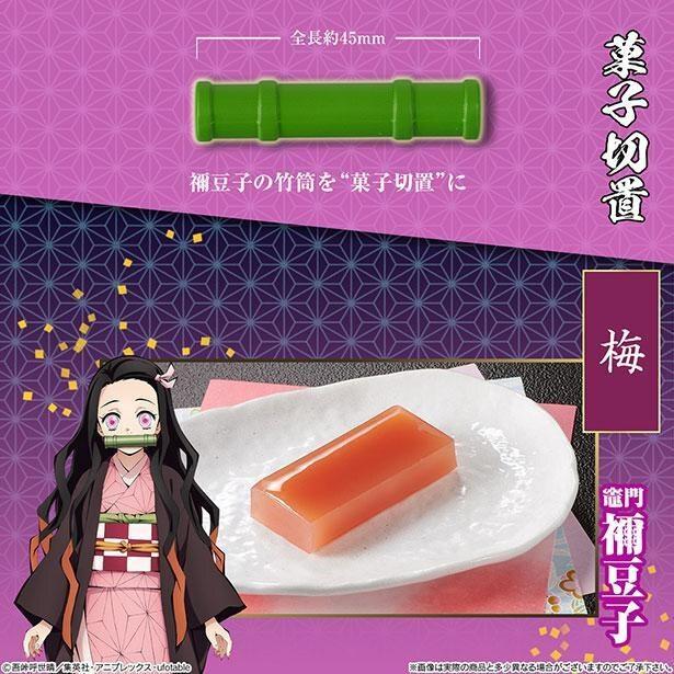 竹筒をかたどった菓子切置と梅羊羹は禰豆子の雰囲気にぴったり