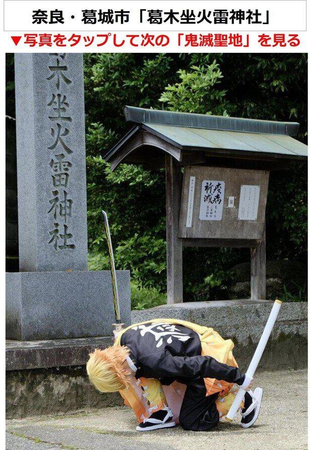 火雷大神を祀る葛木坐火雷神社。社号標の「火雷神」の文字を画角に入れて撮れば、吹き出しいらずで漫画の1コマが再現できる