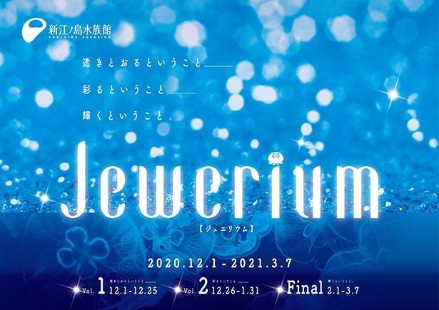 ジュエリウムでは宝石の透明感、色彩、輝きをテーマにしたイルミネーションや展示を実施