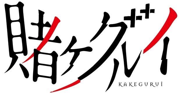 「賭ケグルイ」TVアニメ化決定! 制作はMAPPA