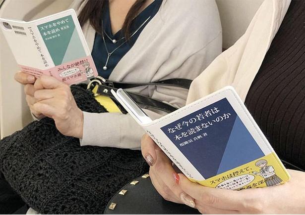 電車の中で開くと、まるで新書を読んでいるように見えて意識高い系を装える?
