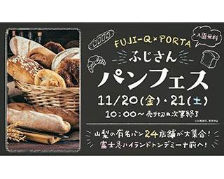 富士急ハイランドで「ふじさんパンフェス2020」開催 山梨の有名ベーカリー24店舗が大集合