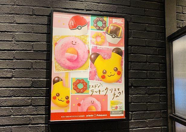 店内のポケモンポスター