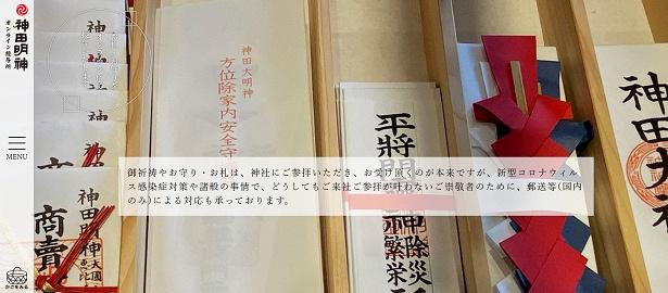【画像】神田明神の公式サイト内に開設されたオンライン授与所
