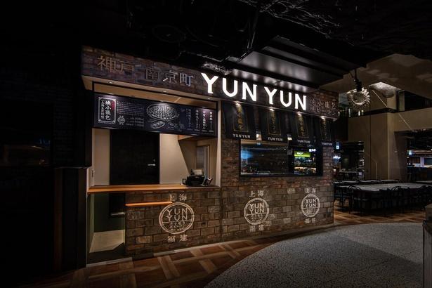 大丸心斎橋地下2階のフードホール内にある「YUNYUN 大丸心斎橋店」