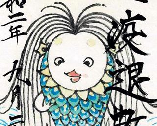 京都で今年ならではの御朱印・護符を!アマビエや「麒麟がくる」デザインも登場