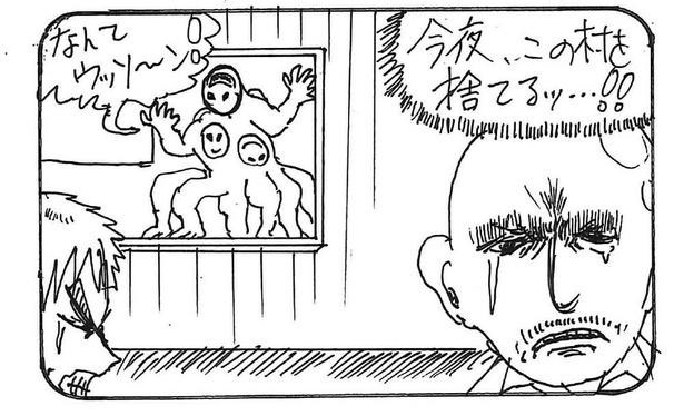 関西 オオカミ 少年