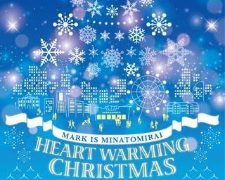 クリスマスを鮮やかに彩る!神奈川県横浜市で「Heart warming Christmas」が開催中