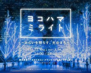 街が光に包まれる!神奈川県横浜市で「ヨコハマミライト2020~みらいを照らす、光のまち~」が開催中