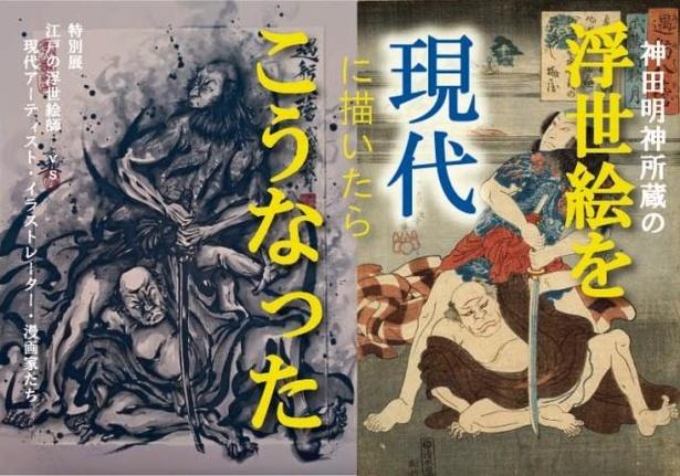 江戸の浮世絵師 VS 現代アーティスト・イラストレーター・漫画家たち