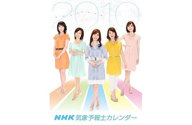 NHKの人気気象予報士が爽やかに登場!「2010年版 NHK気象予報士カレンダー」