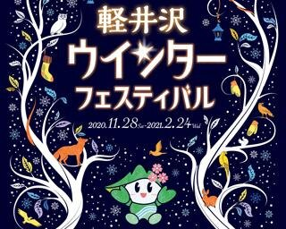 寒い冬を暖かく彩る、長野県北佐久郡軽井沢町で「軽井沢ウィンターフェスティバル2021」開催中