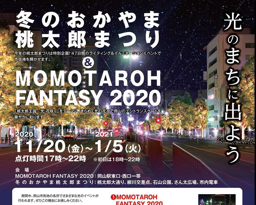 岡山が光のまちに、岡山駅一帯で「MOMOTAROH FANTASY 2020」「冬のおかやま桃太郎まつり」開催
