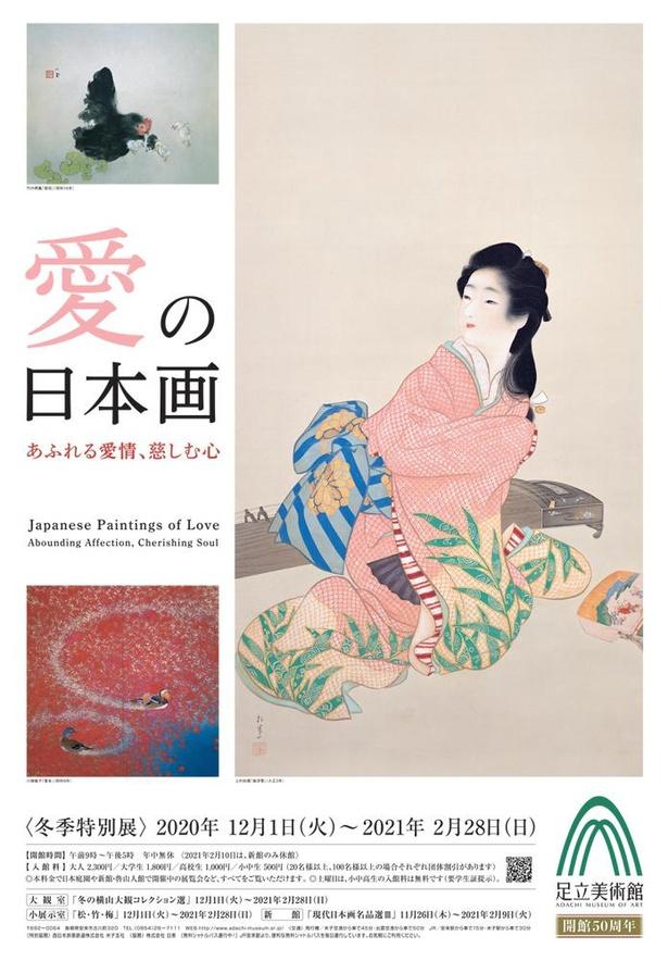 「愛の日本画 あふれる愛情、慈しむ心」ポスター
