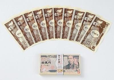 よく見ると何と10万円札!本物との違いも楽しもう