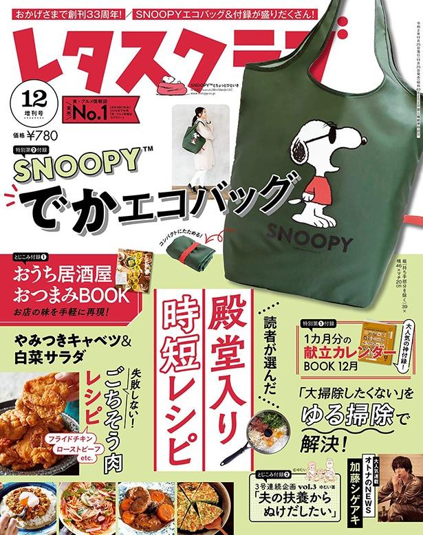 『レタスクラブ12月増刊号』購入はこちらから
