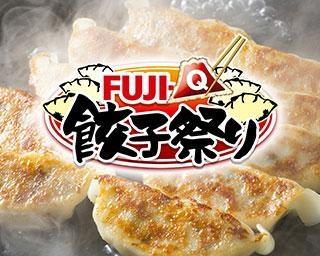 日本各地の人気餃子が集結 富士急ハイランドで「Fuji-Q餃子祭り」開催中
