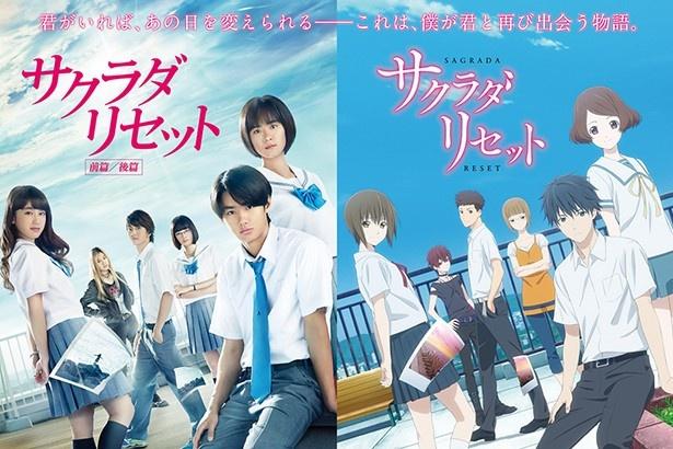 「サクラダリセット」アニメ&映画コラボビジュアル公開!