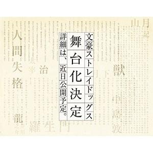 速報! TVアニメ「文豪ストレイドッグス」が舞台化決定