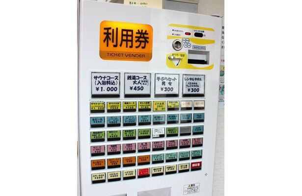 銭湯コース 大人(中学生以上)450円という超リーズナブル価格!