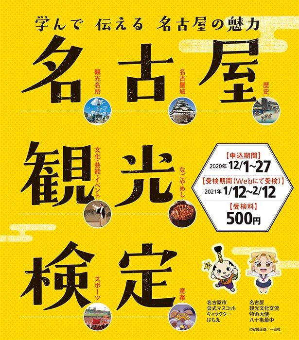 「名古屋観光検定」に挑戦して、名古屋について学ぼう
