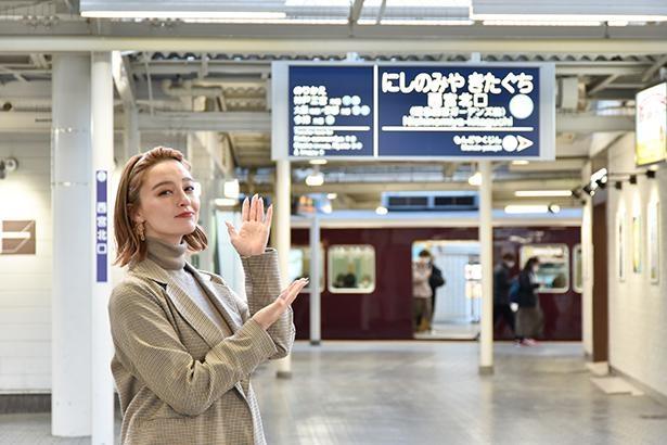 スタンプ設置場所は4駅。まずは、西宮北口駅に到着