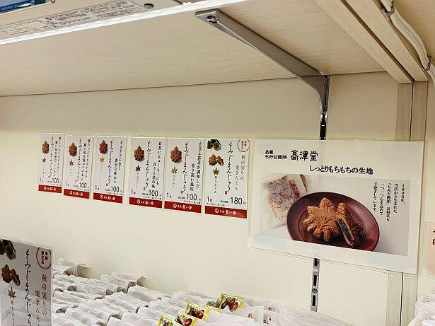 職人が手焼きしている「高津堂」の「もみじまんじゅう」は同店広報担当者もおすすめ