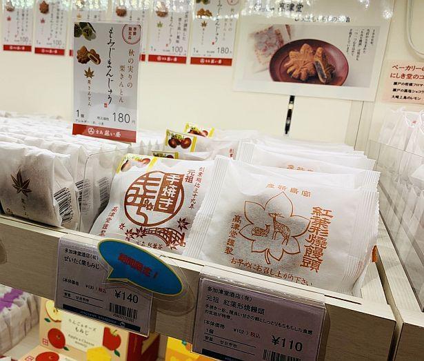 「もみじ饅頭」は多くのメーカーから出ており、種類豊富