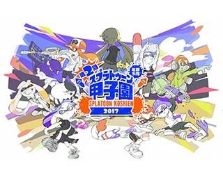 【闘会議2017】ファインプレイ続出!「第2回Splatoon甲子園」を振り返る