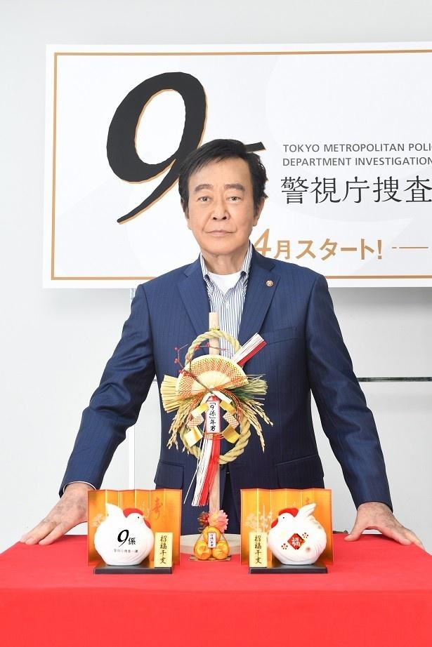 年男・年女を迎えた「9係」シリーズが12年目に!撮影開始を前に、渡瀬恒彦は招福干支「9係鶏」を記念撮影