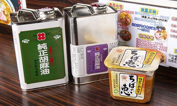 味噌やゴマ油、ラー油など千葉産のものを使用