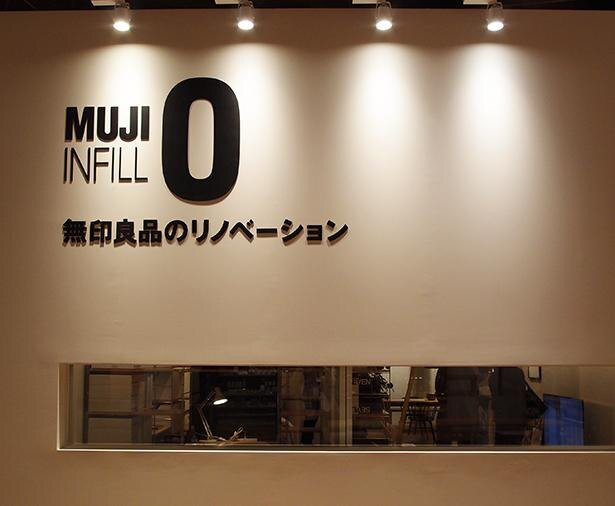 全面リノベーション「MUJI INFILL 0」