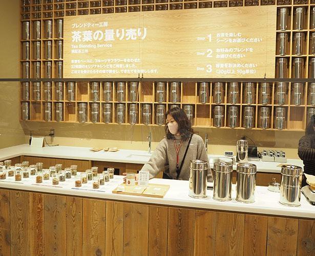 「茶葉の量り売り」コーナーでは、店員さんがその場でブレンドしてくれる