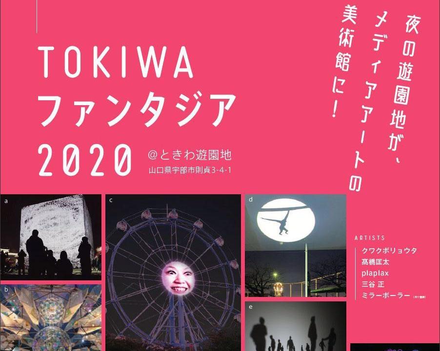 中国地方でもトップクラスのイルミネーションイベント、山口県宇部市で「TOKIWAファンタジア2020」開催
