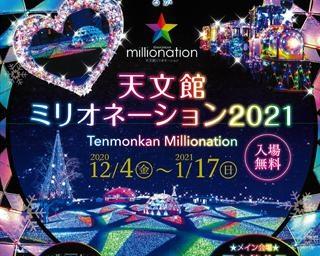 まるで万華鏡のような光景、鹿児島県鹿児島市で「天文館ミリオネーション2021」開催中