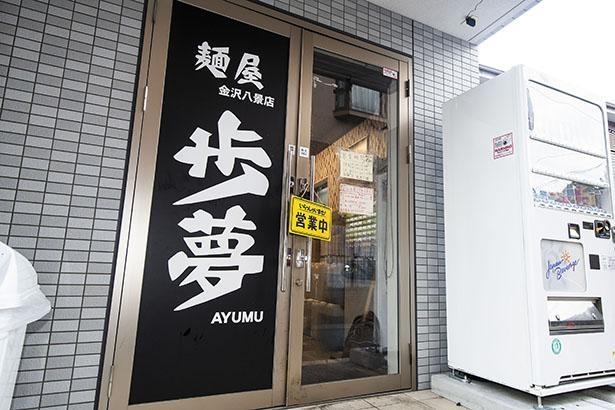 20年5月16日オープンの「麺屋 歩夢」の2号店