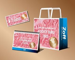 メガネのZoffからお得な福袋「Lucky Bag 2021」が登場 丑年らしい新春ギフトが当たるチャンス