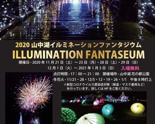富士山とイルミネーションのコラボ!山梨県山中湖村で「2020 イルミネーションファンタジウム」が開催中