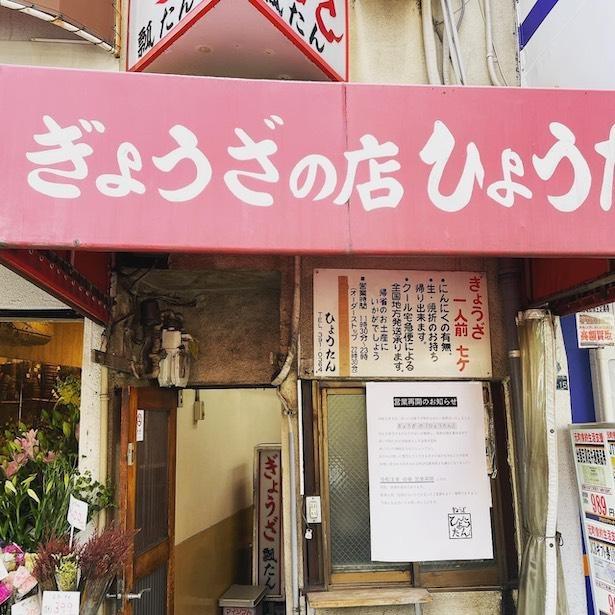 神戸の人気店だった「ひょうたん」が復活