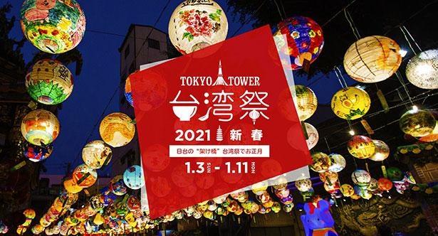 色鮮やかなランタン装飾も見どころ!注目の台湾グルメが満載の「東京タワー台湾祭2021 新春」