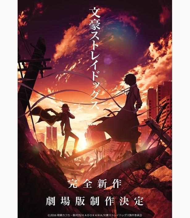 「文豪ストレイドッグス」劇場版が完全新作で制作決定!