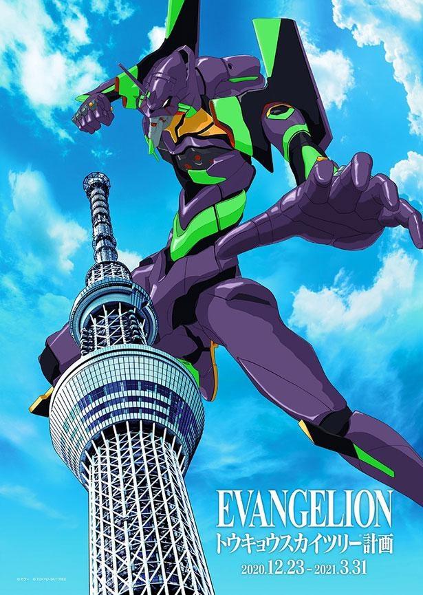 東京スカイツリー(R)にて映画『シン・エヴァンゲリオン劇場版』公開記念イベントを開催
