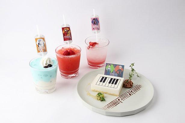 「ピアノチーズケーキVer.シンジ&カヲル」などキャラクターをイメージしたメニューが味わえる ※画像はイメージ