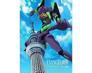 東京スカイツリーがエヴァ一色に 映画『シン・エヴァンゲリオン劇場版』公開記念イベント開催中