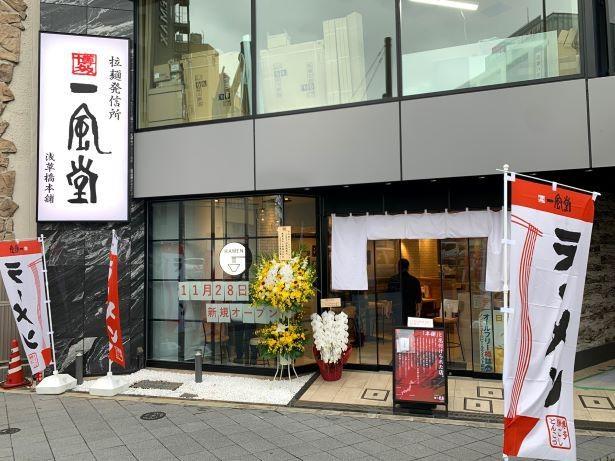 JR・都営浅草橋駅から徒歩5分の場所に「一風堂 浅草橋本舗」がオープン